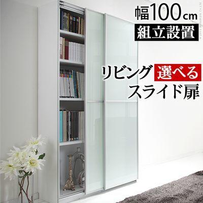 ナカムラ 大型スライドドア・リビングボード サローネ リビング 幅100cm キャビネット サイドボード (ストライプ) i-3600134st【納期目安:追って連絡】