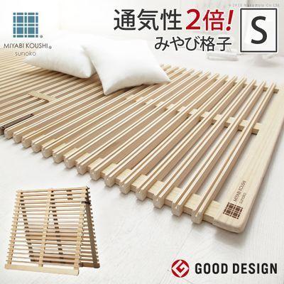 ナカムラ すのこベッド 折りたたみ シングル 通気性2倍の折りたたみ「みやび格子」 桐 天然木 布団干し 快眠 除湿 t0500017