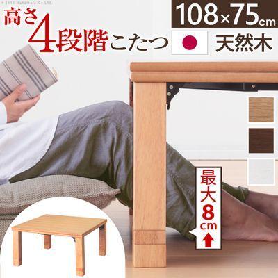 ナカムラ 高さ4段階調節 折れ脚こたつ フラットローリエ 108×75cm フラットヒーター 長方形継ぎ足折りたたみ (ホワイト) 11100370wh