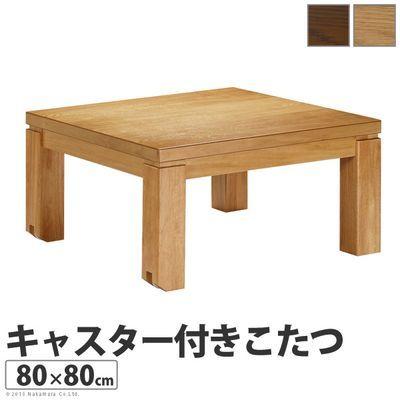ナカムラ キャスター付きこたつ トリニティ 80×80cm テーブル 正方形ローテーブル (ナチュラル) 41200264na