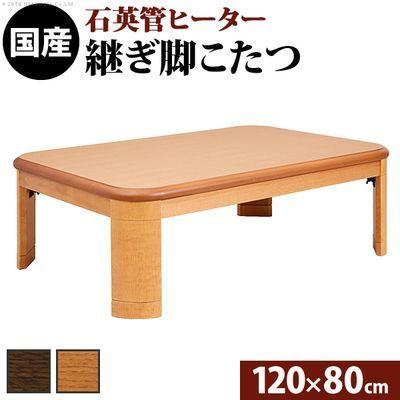 ナカムラ 楢ラウンド折れ脚こたつ リラ 120×80cm テーブル 長方形 (ブラウン) 11100247br
