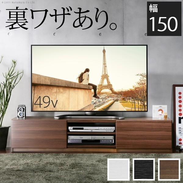 ナカムラ ローボード 背面収納TVボード 〔ロビン〕 幅150cm AVボード リビング収納 (ブラック(前板鏡面タイプ)) m0600002bk