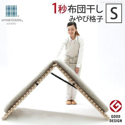 ナカムラ 1秒で簡単布団干し!アシスト機能付き「みやび格子」すのこベッド 〔エアライズ〕 シングル t0500087