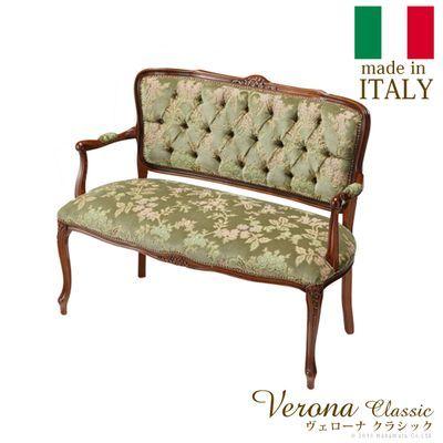 ナカムラ ヴェローナクラシック 金華山アームチェア(2人掛け) イタリア 家具 ヨーロピアン アンティーク風 42200044