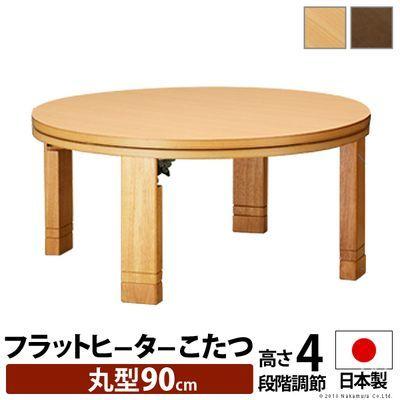 ナカムラ 高さ4段階調節つき 天然木丸型折れ脚こたつ フラットロンド 径90cm 円形 フラットヒーター (ブラウン) 11100378br