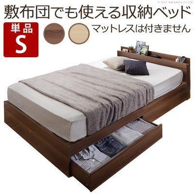 ナカムラ 敷布団でも使えるベッド 〔アレン〕 ベッドフレームのみ シングル ロースタイル 引き出し 収納宮付き コンセント (ナチュラル) i-3500268na