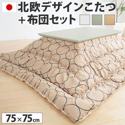 ナカムラ 北欧デザインこたつテーブル コンフィ 75×75cm+国産こたつ布団 2点セット 正方形 (ホワイト-C_サークル・セピア) s11100299whcsp