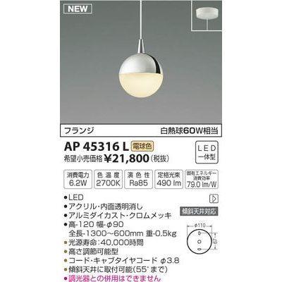 コイズミ ペンダント(電球色LED) AP45316L