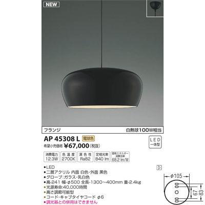 コイズミ ペンダント AP45308L
