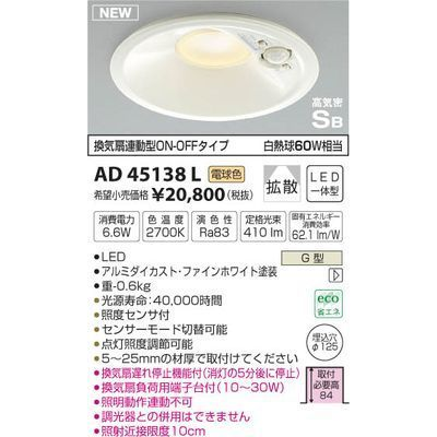 コイズミ 高気密ダウンライト AD45138L