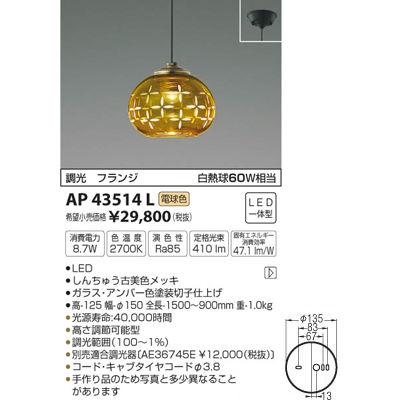 コイズミ ペンダント AP43514L