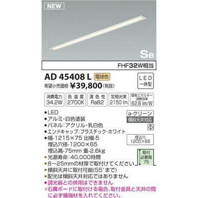 コイズミ キッチンライト(電球色LED) AD45408L