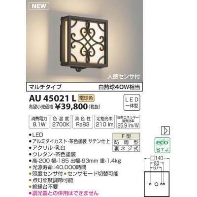 コイズミ 防雨型ブラケット AU45021L