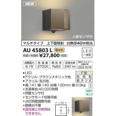 コイズミ 防雨型ブラケット AU45803L