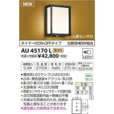 コイズミ 防雨型ブラケット AU45170L