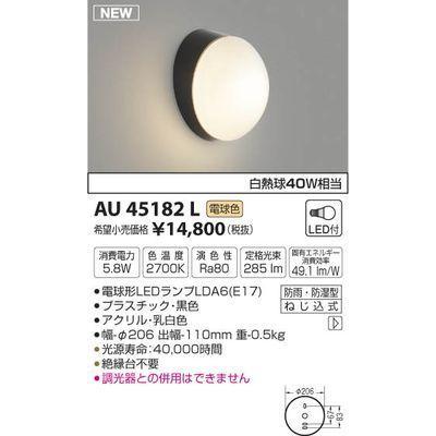 コイズミ 防雨型ブラケット AU45182L:激安!家電のタンタンショップ