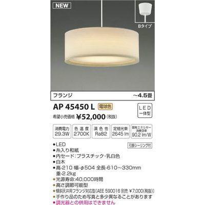 コイズミ ペンダント(~4.5畳用) AP45450L