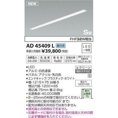 コイズミ キッチンライト(昼白色LED) AD45409L
