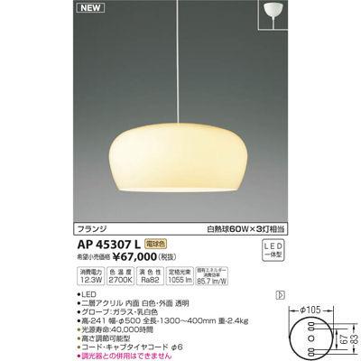 コイズミ ペンダント AP45307L