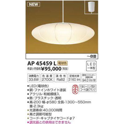 コイズミ 和風ペンダント(~8畳用) AP45459L
