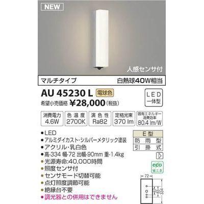 コイズミ 防雨型ブラケット AU45230L