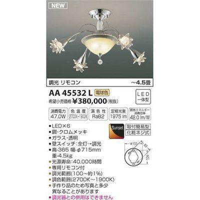 コイズミ イルムシャンデリア(~4.5畳用) AA45532L