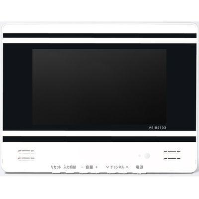 【あす楽対応_関東】ツインバード 10V型 【地デジ・BS・110°CS】防水液晶テレビ(ホワイト) VB-BS103-W