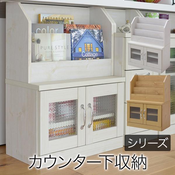JKプラン Lycka land カウンター下ブックラック FLL-0020-WH