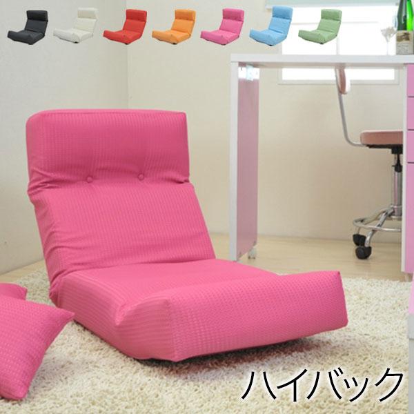 JKプラン ハイバック チェア 座椅子 ハイバック座椅子 日本製 リクライニング 1人掛け 1人用ピンク ZSY-NHBCK-PK