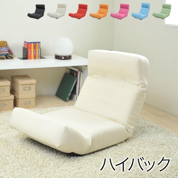 JKプラン ハイバック チェア 座椅子 ハイバック座椅子 日本製 リクライニング 1人掛け 1人用 ホワイト ZSY-NHBCK-WH