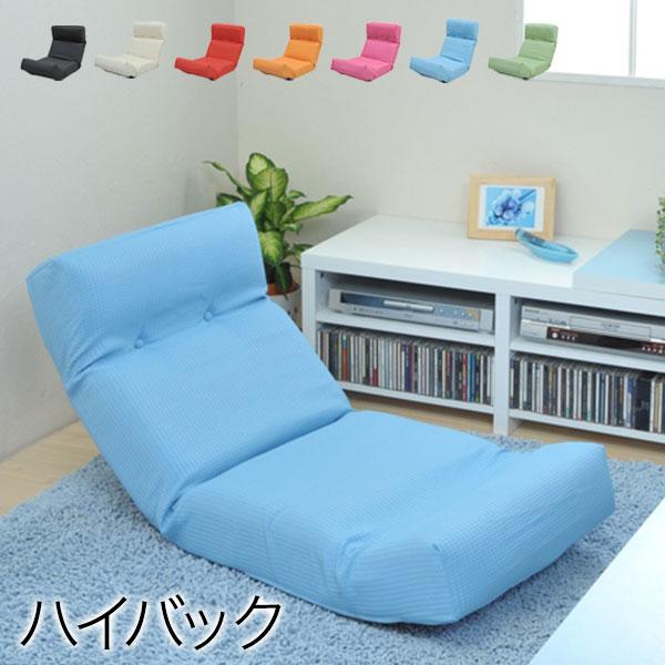 JKプラン ハイバック チェア 座椅子 ハイバック座椅子 日本製 リクライニング 1人掛け 1人用ブルー ZSY-NHBCK-BL