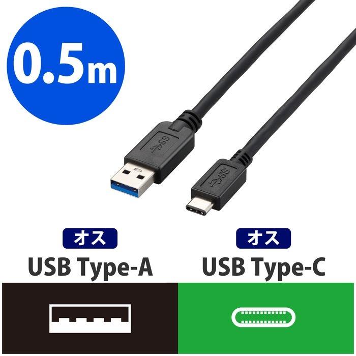 エレコム USB3.1ケーブル 受注生産品 Gen2 A-Cタイプ ショップ 認証品 3A出力 0.5m USB3-AC05NBK ブラック