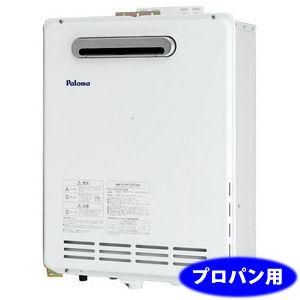 パロマ ガス風呂給湯器(プロパン用) FH-164AWD-LP