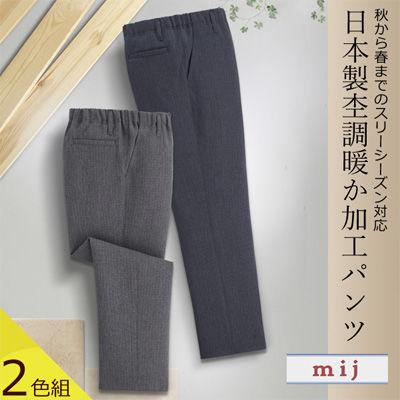 【期間限定!最安値挑戦】 mij(エムアイジェイ) Lih798-70cm/2L 日本製杢調暖か加工パンツ2色組 WA-1018 70cm/3Lサイズ Lih798-70cm/2L, 松浦市:b5078138 --- canoncity.azurewebsites.net