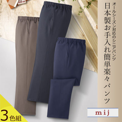 mij(エムアイジェイ) 日本製お手入れ簡単楽々パンツ3色組 WA-1017 70cm/LLサイズ Lih797-70cm/LL