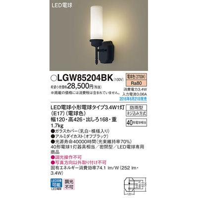 パナソニック エクステリアライト LGW85204BK