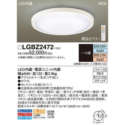 パナソニック シーリングライト LGBZ2472
