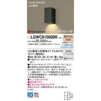 パナソニック エクステリアライト LGWC81566BK
