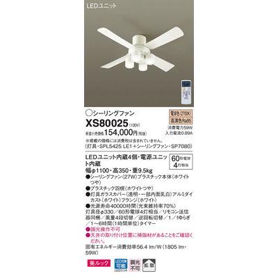 パナソニック シーリングファン XS80025
