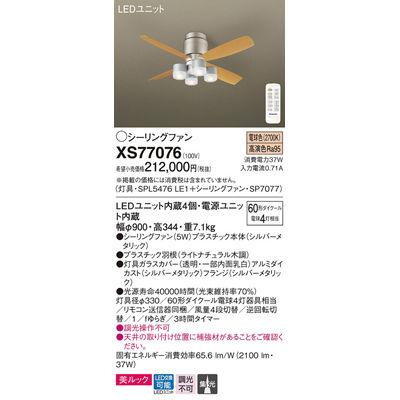 パナソニック シーリングファン XS77076