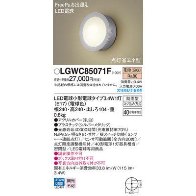 パナソニック エクステリアライト LGWC85071F