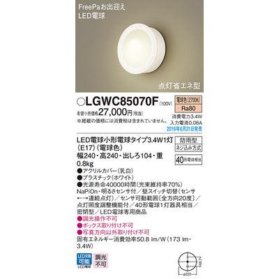 パナソニック エクステリアライト LGWC85070F