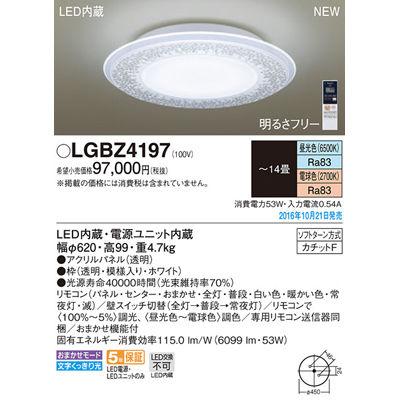 パナソニック シーリングライト LGBZ4197