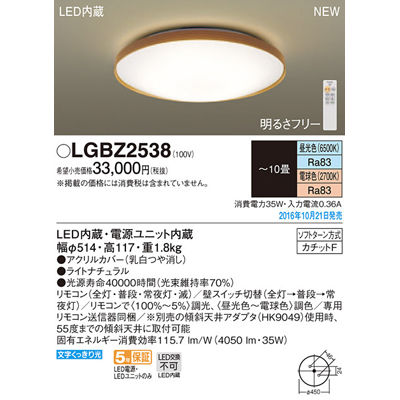 パナソニック シーリングライト LGBZ2538