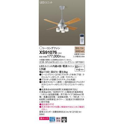 パナソニック シーリングファン XS91076