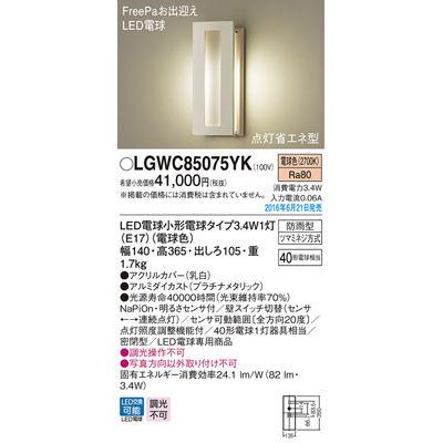 パナソニック エクステリアライト LGWC85075YK
