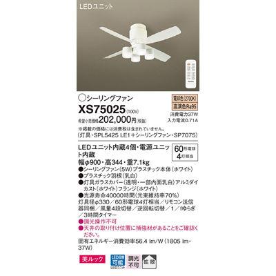 パナソニック シーリングファン XS75025
