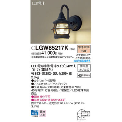 パナソニック エクステリアライト LGW85217K