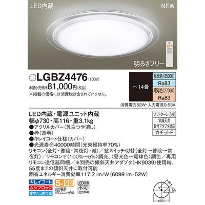 パナソニック シーリングライト LGBZ4476