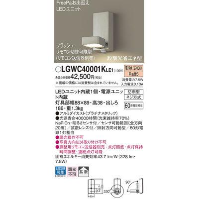 パナソニック エクステリアライト LGWC40001KLE1